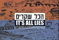 It's All Lies: Leaflets, Underground Press and Posters; The Fusion of Resistance and Creativity in Israel